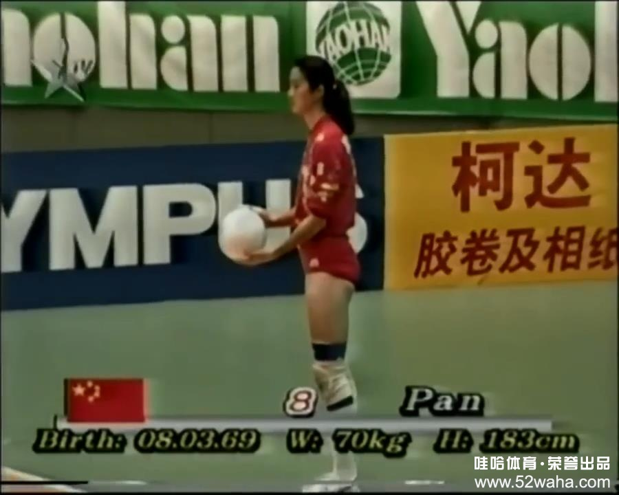 1994 World Volleyball Grand Prix Final China Brazil.mov_snapshot_00.03.44_[2016..jpg