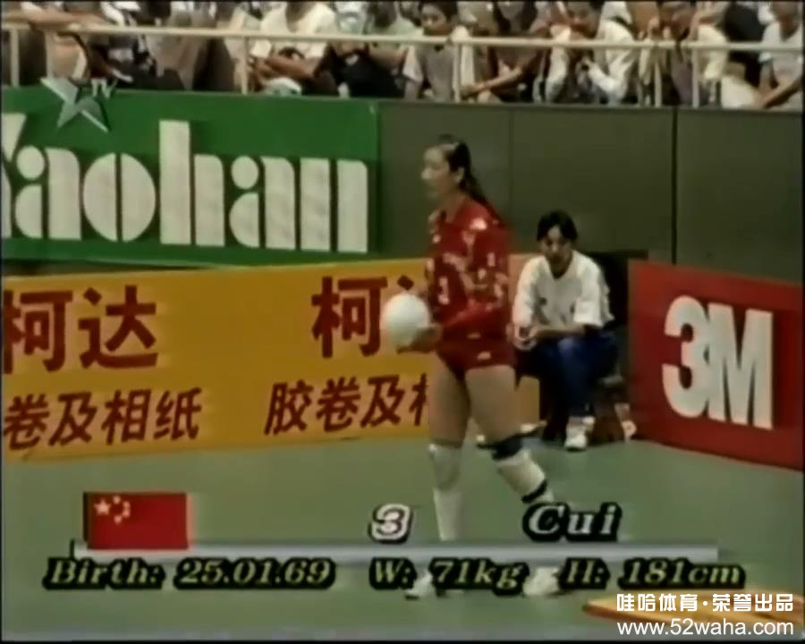 1994 World Volleyball Grand Prix Final China Brazil.mov_snapshot_00.02.37_[2016..jpg